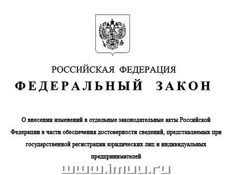 изменения в регистрации юридических лиц